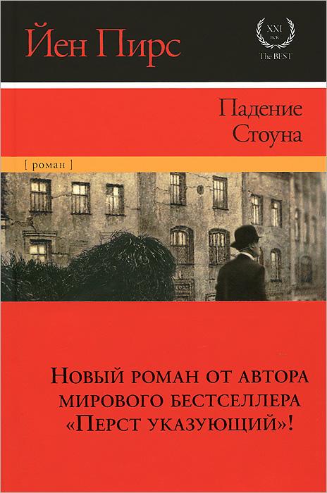 Книга Падение Стоуна