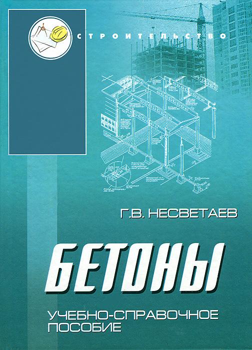 Бетоны ( 978-5-222-20647-8 )
