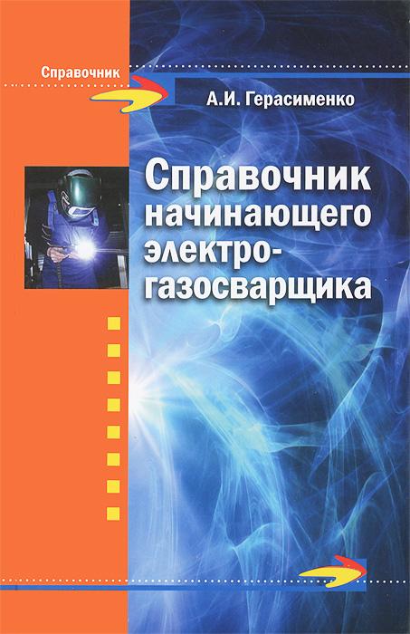 Справочник начинающего электрогазосварщика ( 978-5-222-21032-1 )