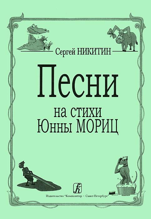 Сергей Никитин. Песни на стихи Юнны Мориц