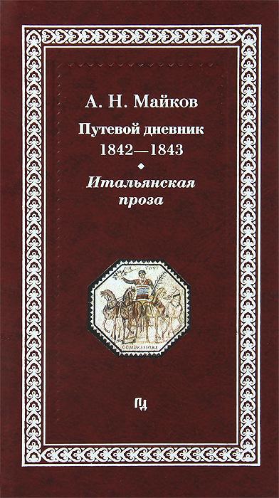 Путевой дневник 1842-1843 гг. Итальянская проза