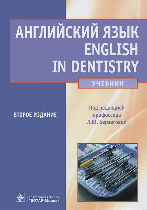 Английский язык / English in Dentistry