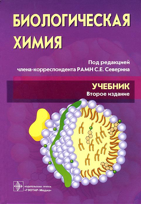 Биологическая химия (+ CD-ROM)