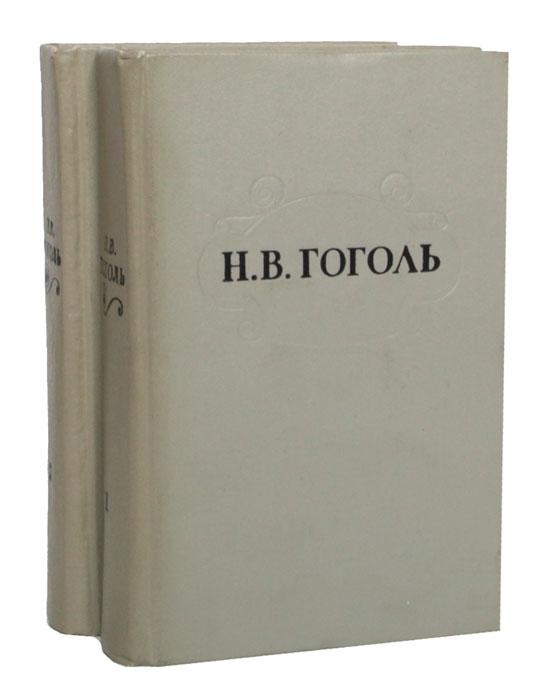 Н. В. Гоголь. Избранные произведения в 2 томах (комплект из 2 книг)