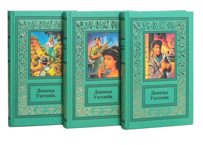 Дональд Уэстлейк. Сочинения в 3 томах (комплект)