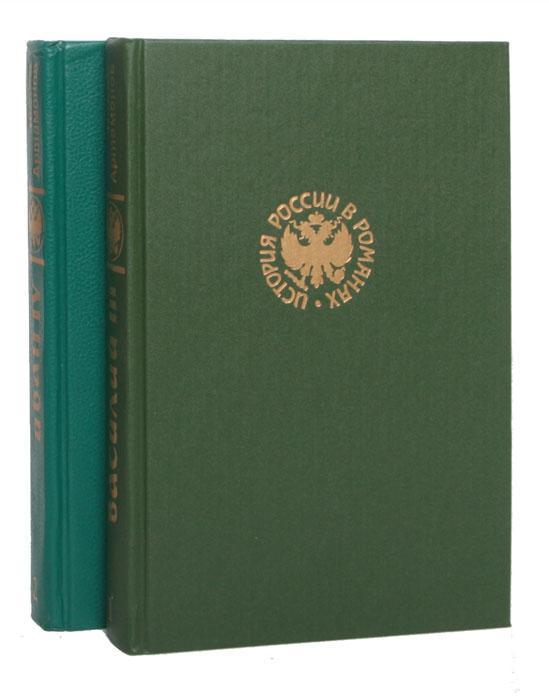Василий III. Иван IV (юные годы). Историческая дилогия (комплект из 2 книг)