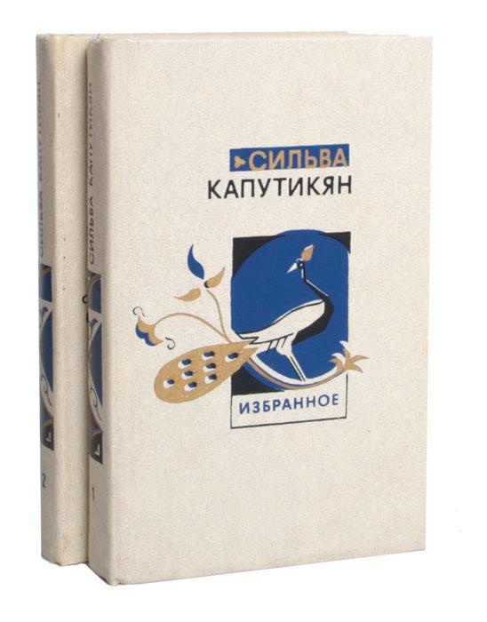 Сильва Капутикян. Избранные произведения в 2 томах (комплект)