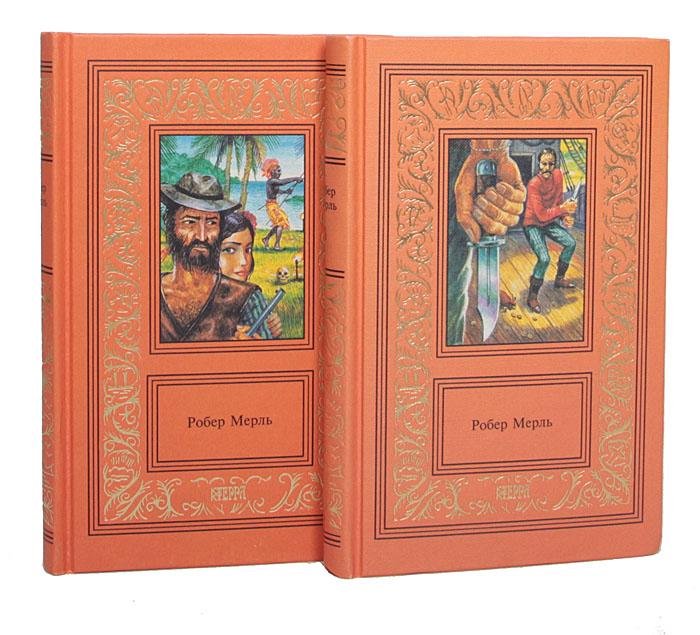 Робер Мерль. Сочинения в 2 томах (комплект)