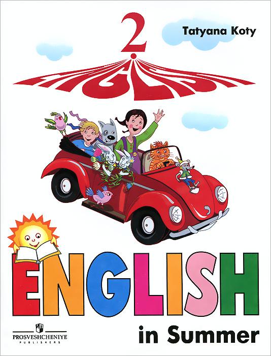 English 2: English in Summer / Английский язык. 2 класс. Книга для чтения летом