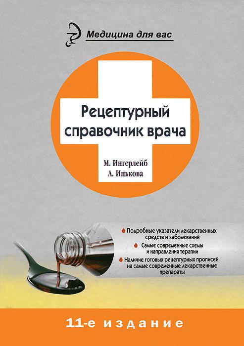 Рецептурный справочник врача ( 978-5-222-20594-5 )