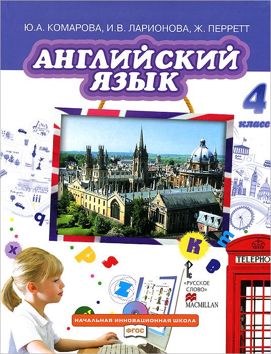 Английский язык. 4 класс (+ CD)