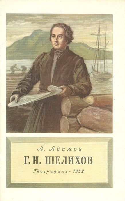 Г. И. Шелихов791504Книга посвящена русскому исследователю, мореплавателю Григорию Ивановичу Шелихову (1747 - 1795). Начиная с 1775 года, он занимался обустройством коммерческого торгового судоходства между Курильской и Алеутской островными грядами. В 1783—1786 годах возглавлял экспедицию в Русскую Америку, в ходе которой были основаны первые русские поселения в Северной Америке.