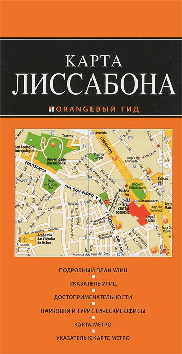 Лиссабон: карта