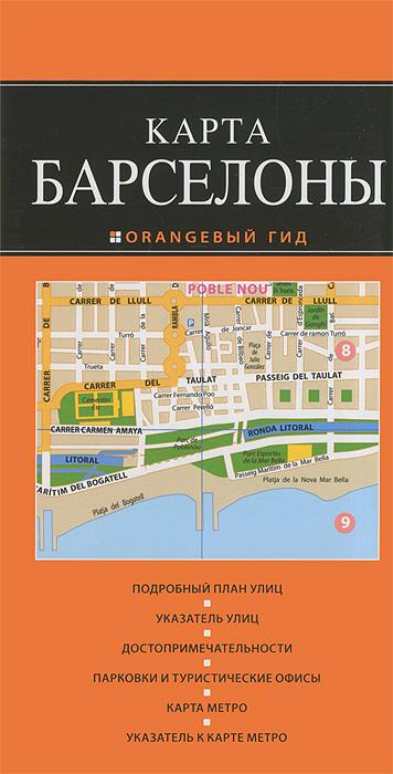 Барселона: карта