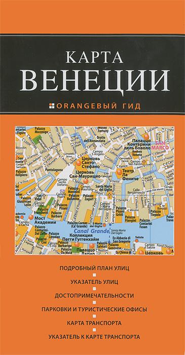 Венеция: карта