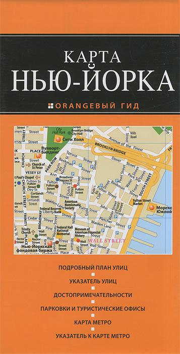 Отзывы о книге Нью-Йорк: карта