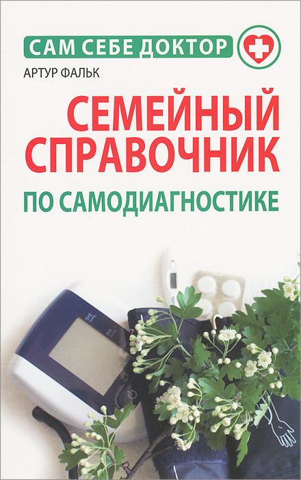 Семейный справочник по самодиагностике ( 978-985-15-1709-7 )