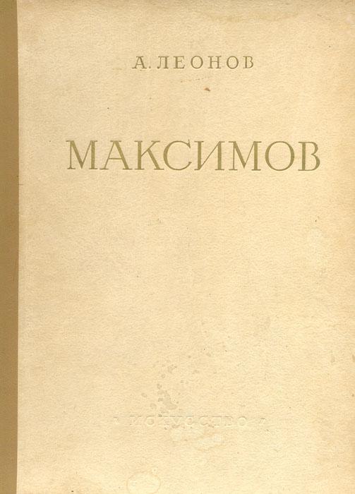 А. Леонов Максимов. Жизнь и творчество