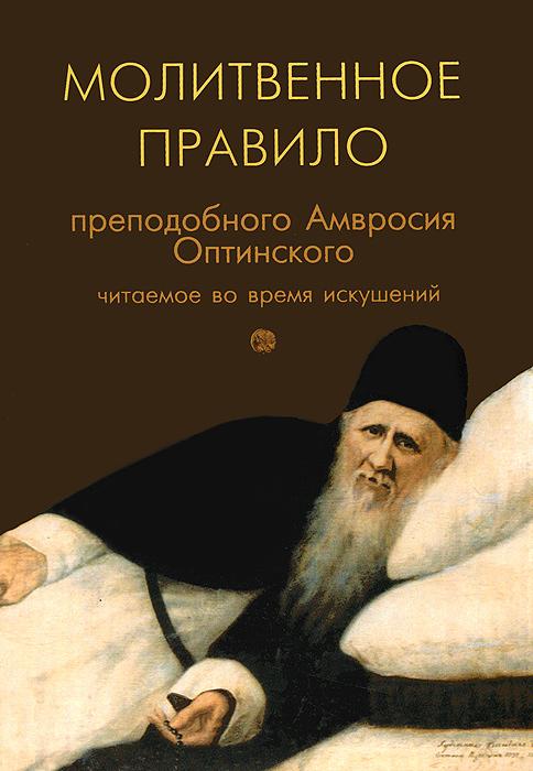 Молитвенное правило преподобного Амвросия Оптинского, читаемое во время искушений ( 978-5-7533-0666-1 )