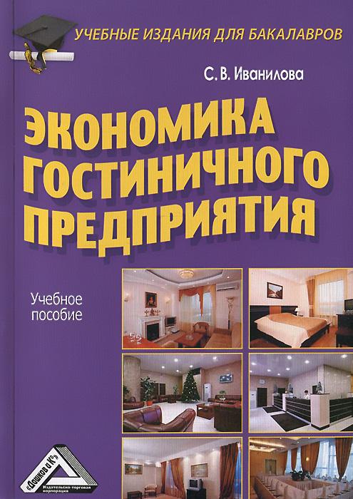 Экономика гостиничного предприятия ( 978-5-394-02200-5 )