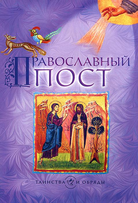 Православный пост ( 978-5-7533-0525-1 )