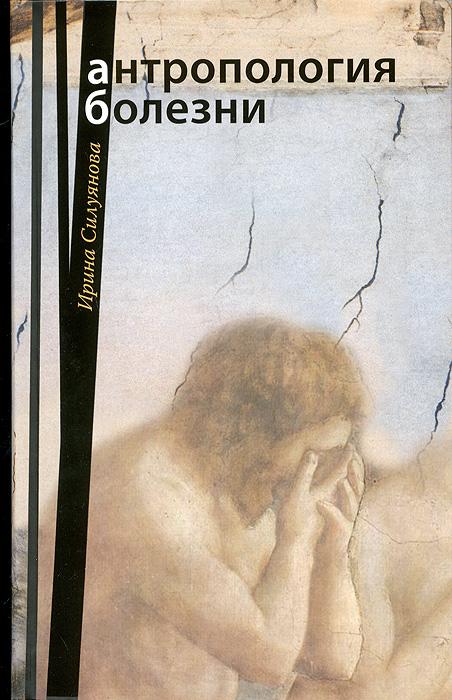 Антропология болезни ( 978-5-7533-0608-1 )