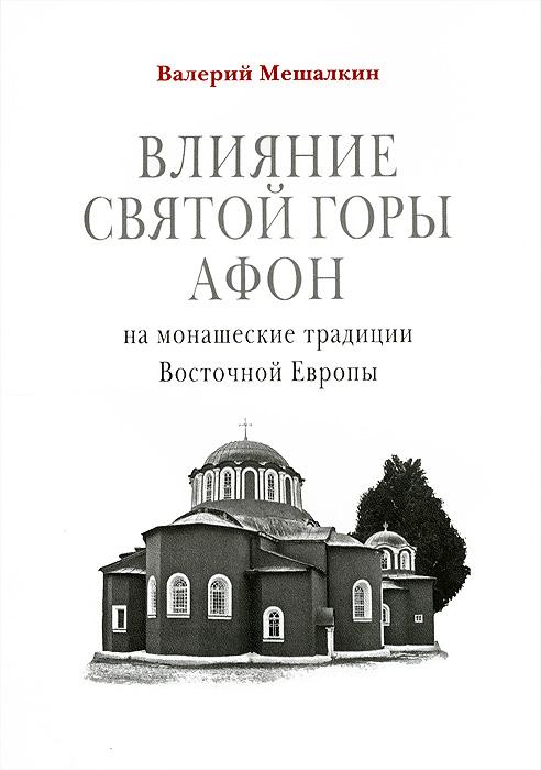 Влияние Святой Горы Афон на монашеские традиции Восточной Европы ( 978-5-7533-0326-4 )