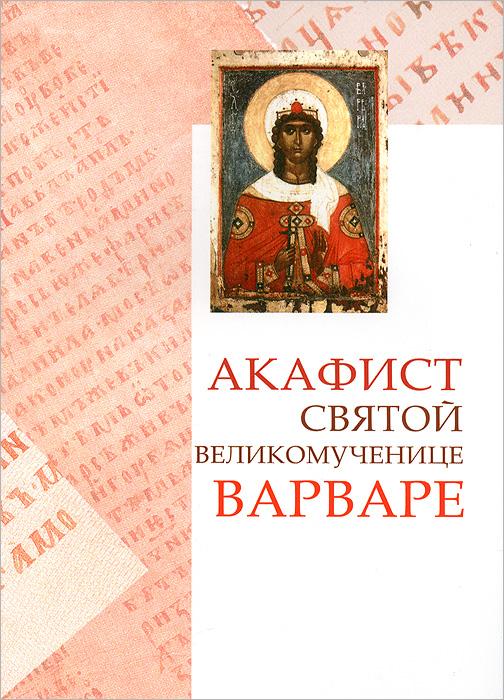 Акафист Святой великомученице Варваре ( 978-5-7533-0535-0 )
