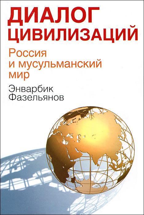 Диалог цивилизаций. Россия и мусульманский мир ( 978-5-7133-1424-8 )