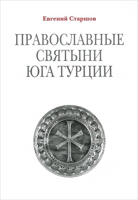 Православные святыни юга Турции ( 978-5-7533-0674-6 )