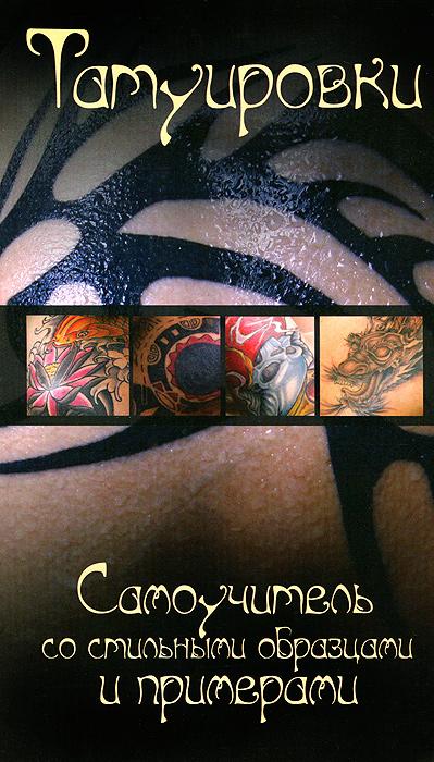 Татуировки. Самоучитель со стильными образцами и примерами ( 978-985-18-0888-1 )