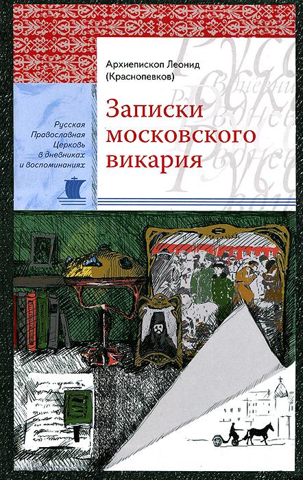 Записки московского викария ( 978-5-7533-0696-8 )