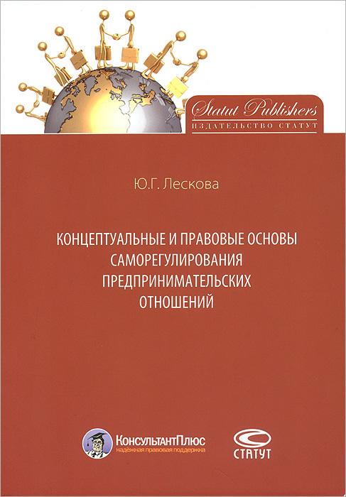 Концептуальные и правовые основы саморегулирования предпринимательских отношений ( 978-5-8354-0898-6 )