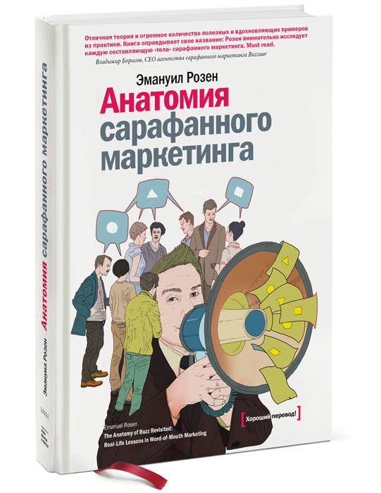 Сарафанный маркетинг, Маркетинг рекомендаций, Вирусный маркетинг