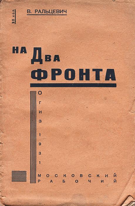 На Два фронта142Вашему вниманию предлагается книга На Два фронта.