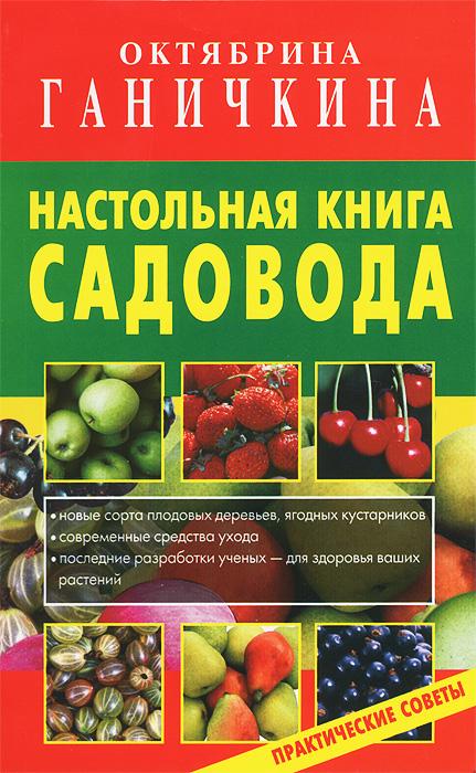 Настольная книга садовода