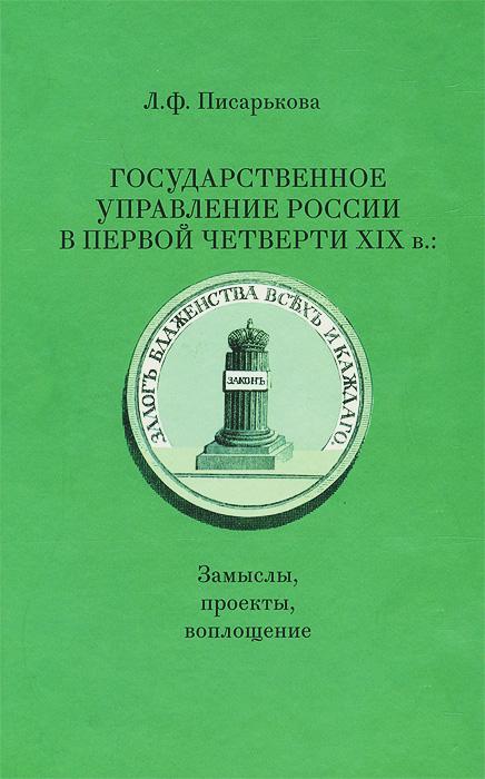 Государственное управление России в первой четверти XIX в. Замыслы, проекты, воплощение