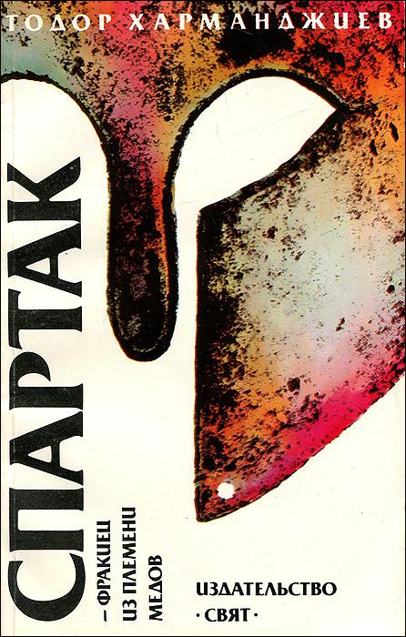 Спартак - фракиец из племени медов