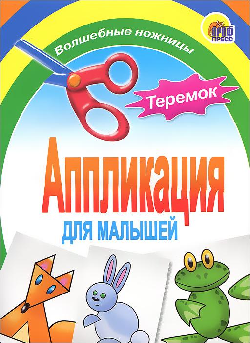 Аппликация для малышей. Теремок ( 978-5-378-01407-1 )