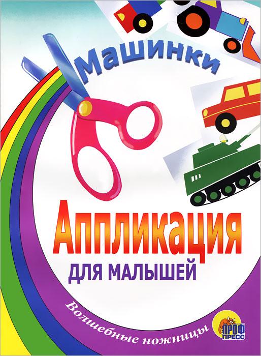 Машинки. Аппликация для малышей ( 978-5-94582-499-7 )