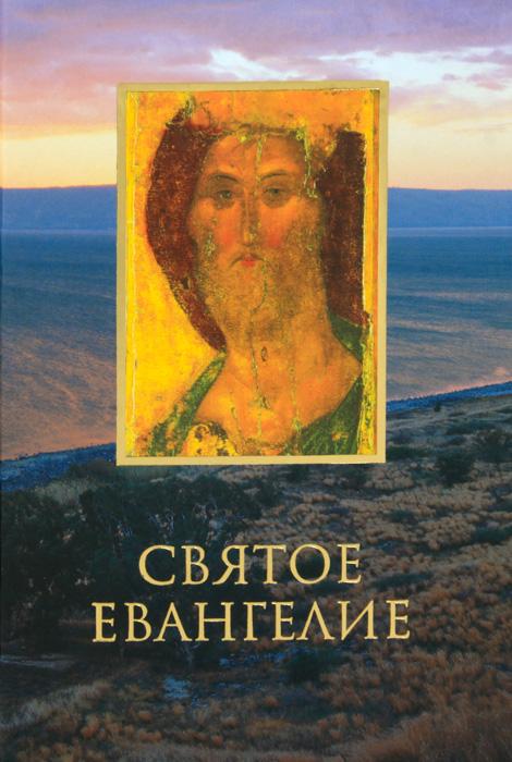 Святое Евангелие ( 978-5-7533-0642-5 )