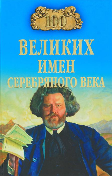 100 великих имен Серебряного века