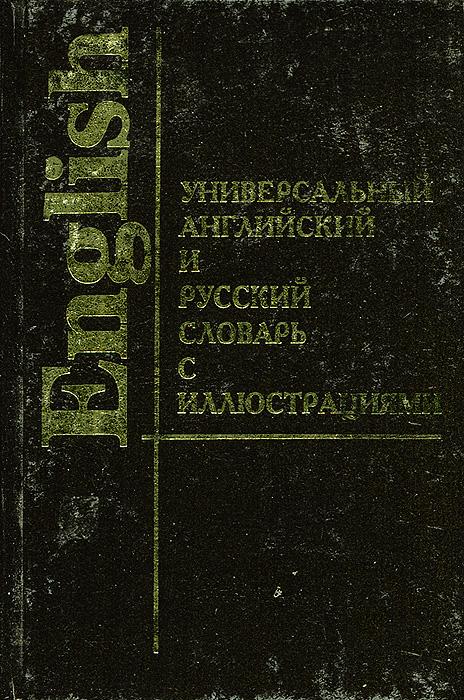Универсальный английский и русский словарь с иллюстрациями