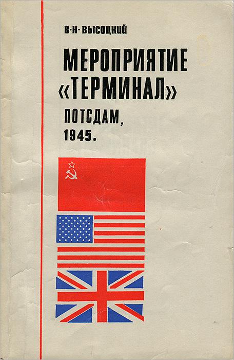 """Мероприятие """"Терминал"""" Потсдам, 1945"""