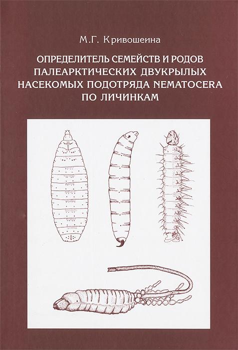 Определитель семейств и родов палеарктических двукрылых насекомых подотряда Nematocera по личинкам