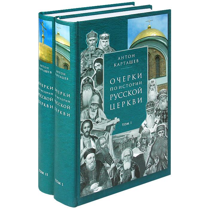 Очерки по истории Русской Церкви в двух томах (комплект из 2 книг)