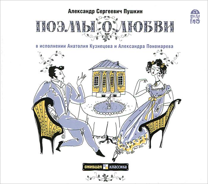 А. С. Пушкин. Поэмы о любви (аудокнига CD)
