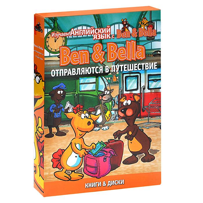 Изучаем английский язык с Ben & Bella. Ben & Bella отправляются в путешествие (комплект из 3 книг + DVD-ROM)