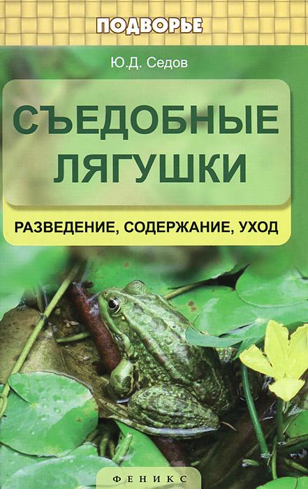 Съедобные лягушки. Разведение, содержание, уход ( 978-5-222-20245-6 )