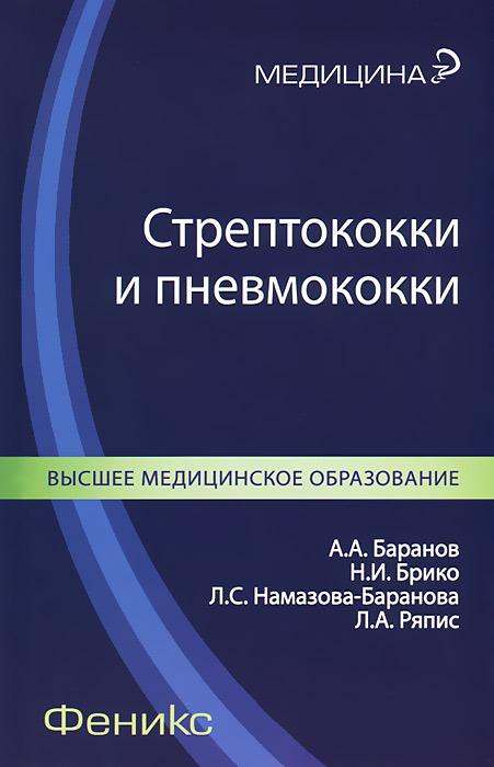 Стрептококки и пневмококки ( 978-5-222-21027-7 )